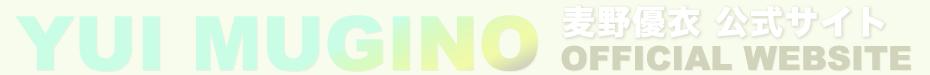 シンガーソングライター麦野優衣 公式ウェブサイト